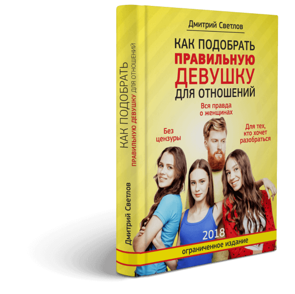 Обложка книги Как подобрать девушку