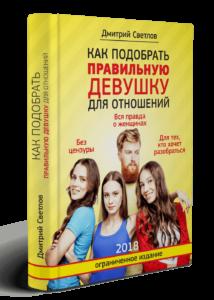 Миникнига Как найти девушку для отношений
