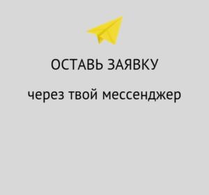 Заявка через мессенджер на сером фоне