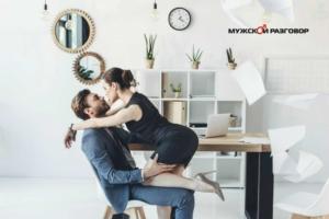 Девушка и парень в офисе целуются
