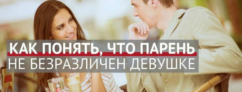 Как понять, что парень не безразличен девушке