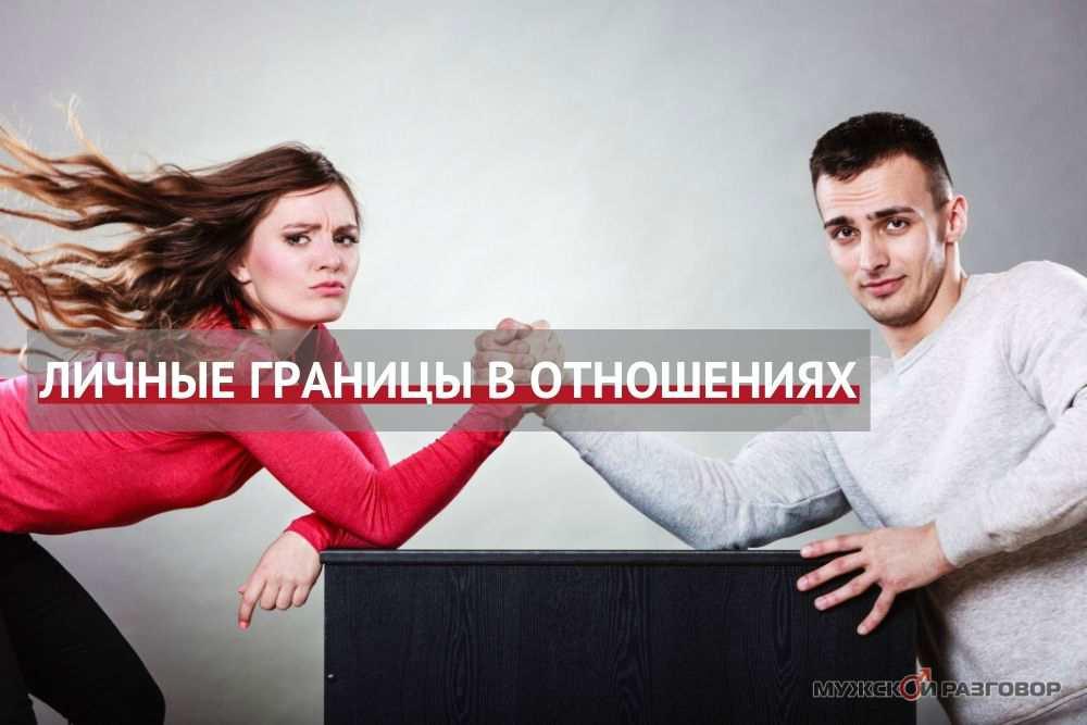 Личные границы в отношениях