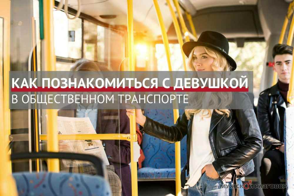 Как познакомиться с девушкой в общественном транспорте