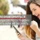 Как познакомиться с девушкой по телефону