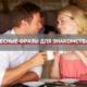 Самые интересные фразы для знакомства в интернете