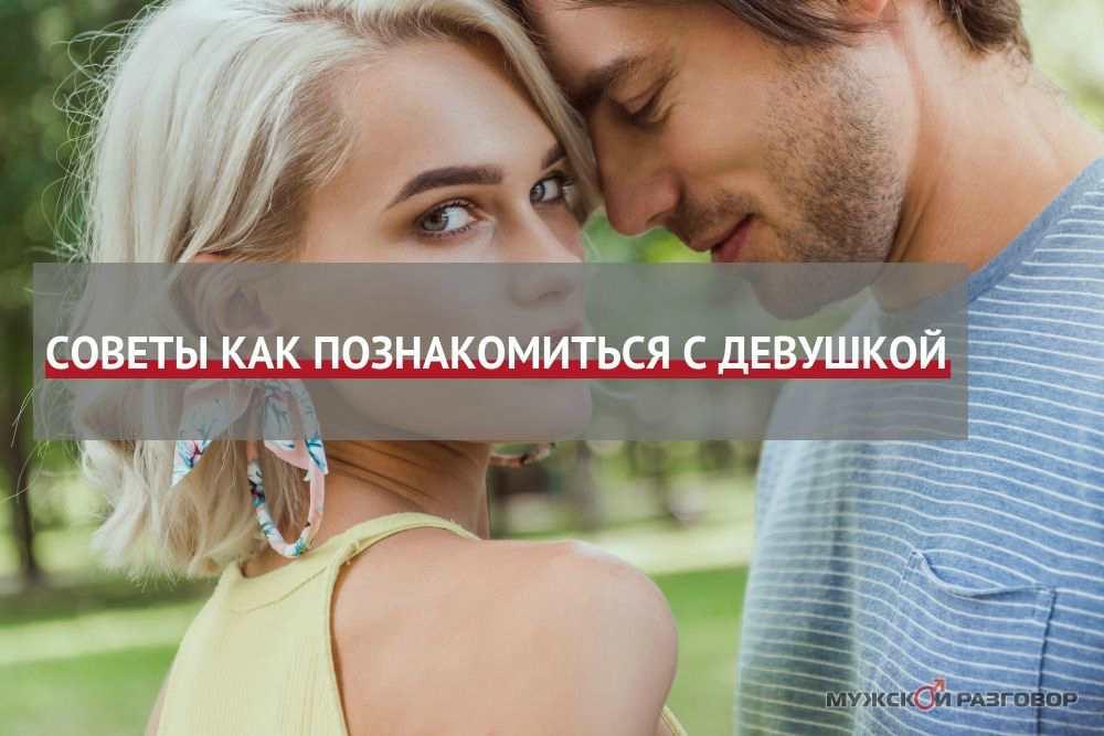Советы, как познакомиться с девушкой
