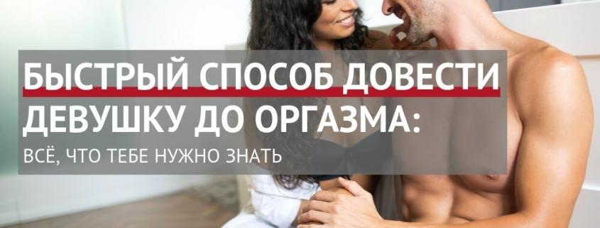 быстрый способ довести женщину до оргазма