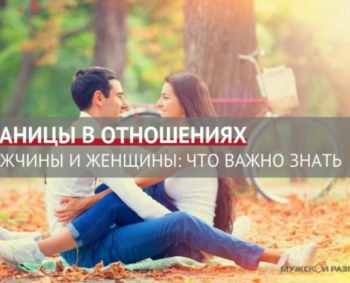 Границы в отношениях между мужчиной и женщиной
