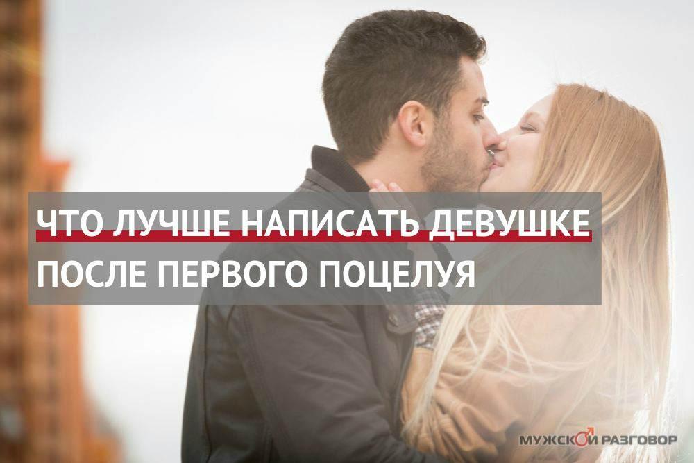 Что написать женщине после первого поцелуя