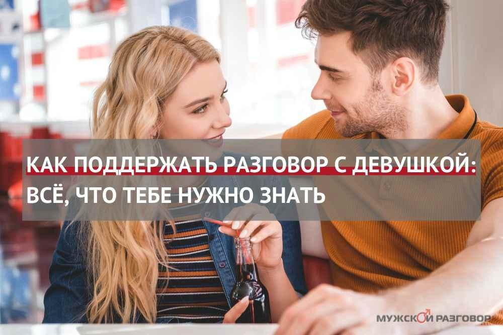 Как поддержать разговор с женщиной