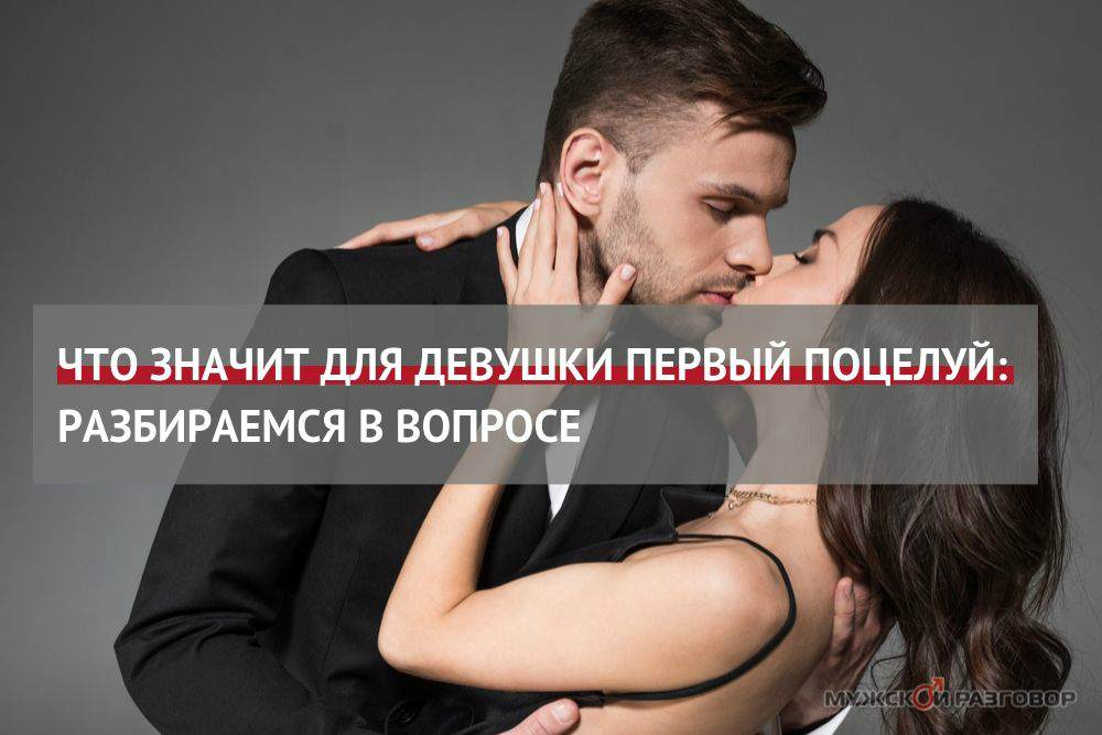 Значение первого поцелуя для девушки