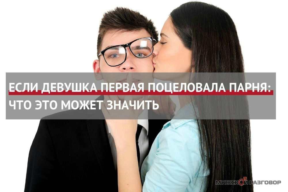 Женщина первая поцеловала парня