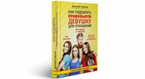 Обложка для книги Как найти женщину для отношений