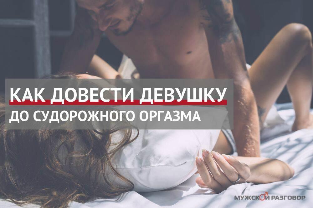 как довести женщину до судорожного оргазма