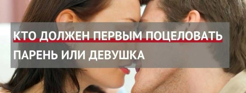 Мужчина или женщина должен первый поцеловать