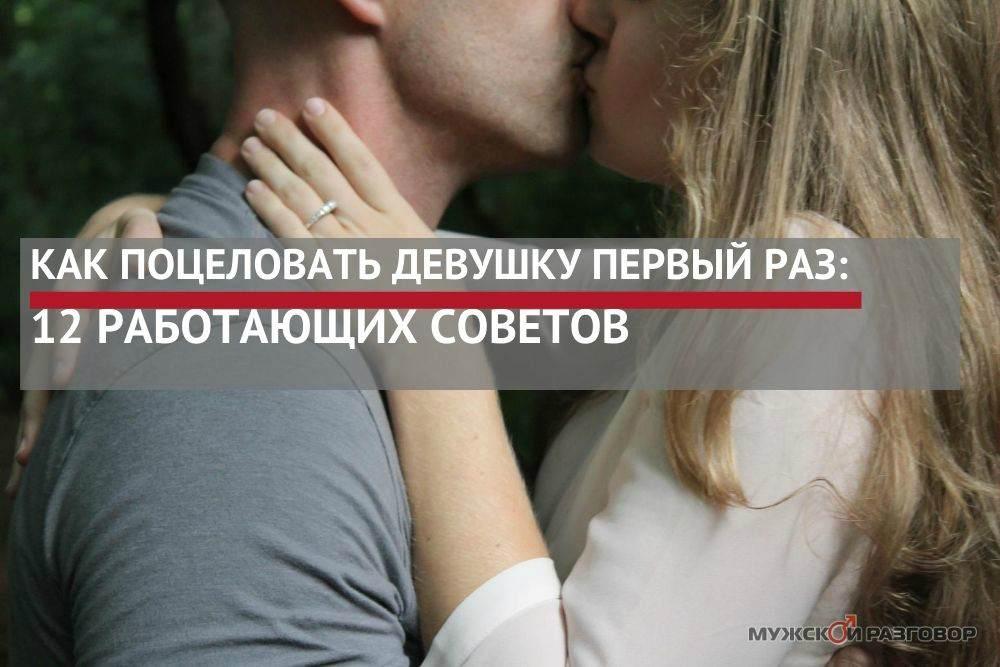 Как поцеловать женщину в губы впервые