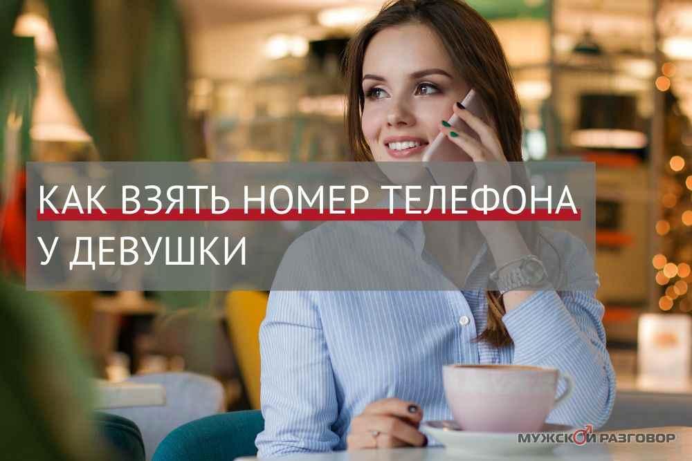 Как взять номер телефона у девушки