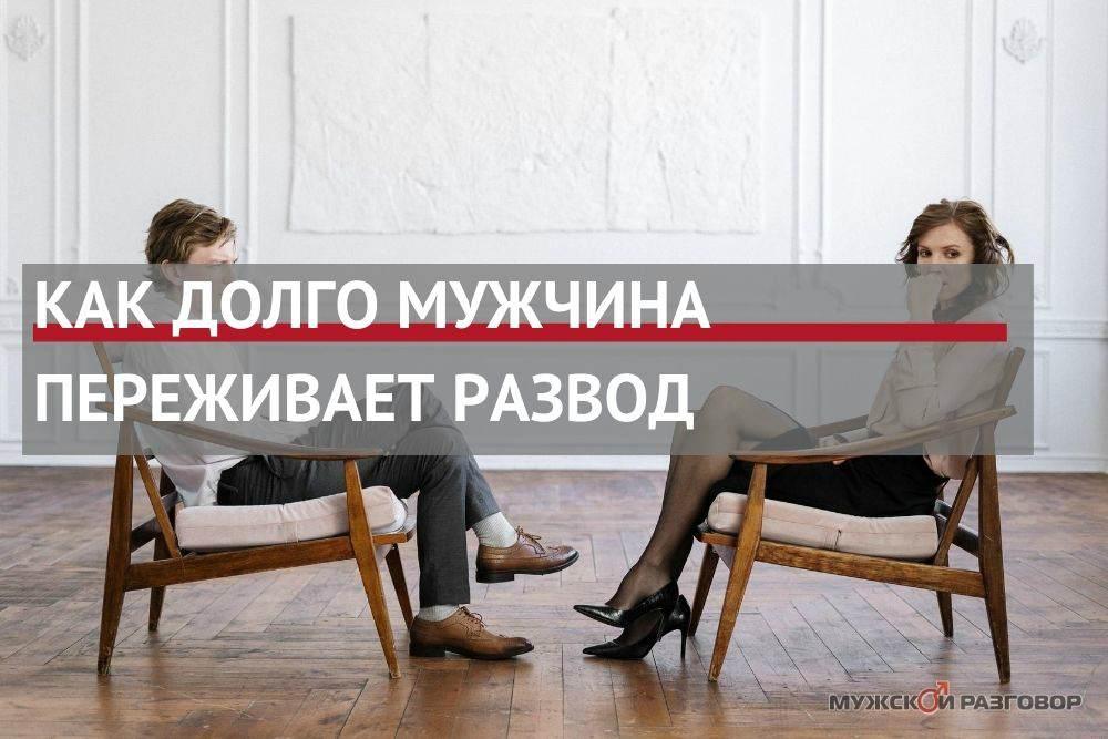 Мужчина и женщина в разводе