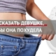 Женщине нужно сбросить вес