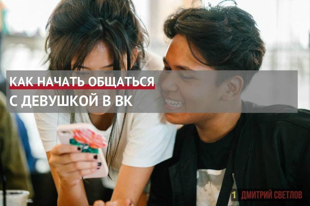 как начать общаться с девушкой в вконтакте
