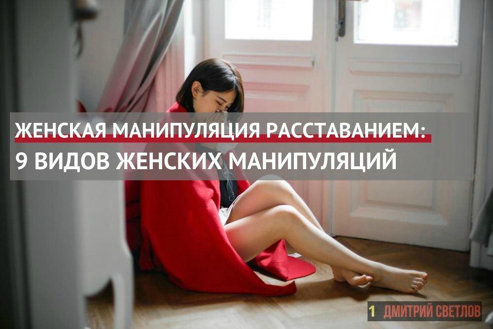 Женская манипуляция расставанием