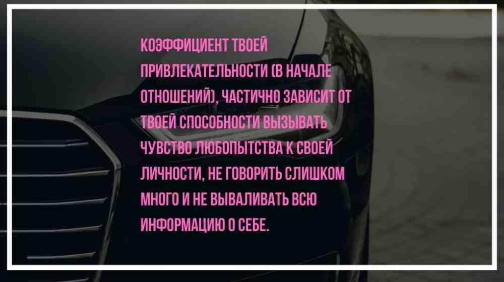 как понравиться девушке вконтакте
