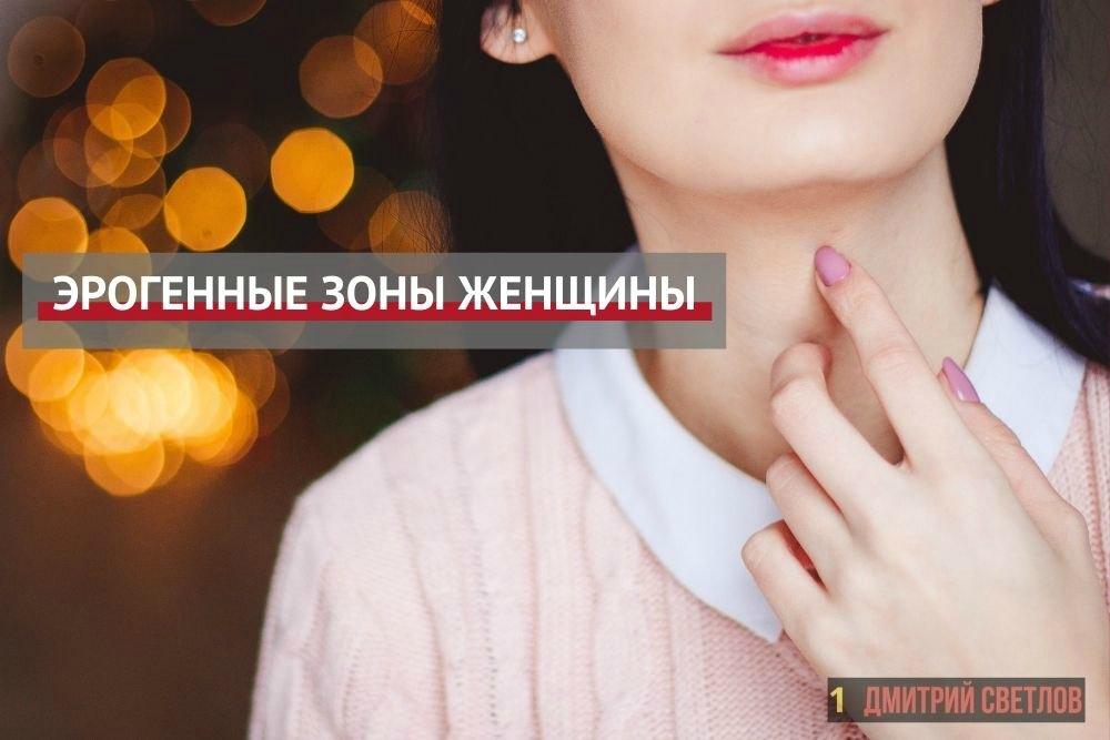 Эрогенные зоны женщины