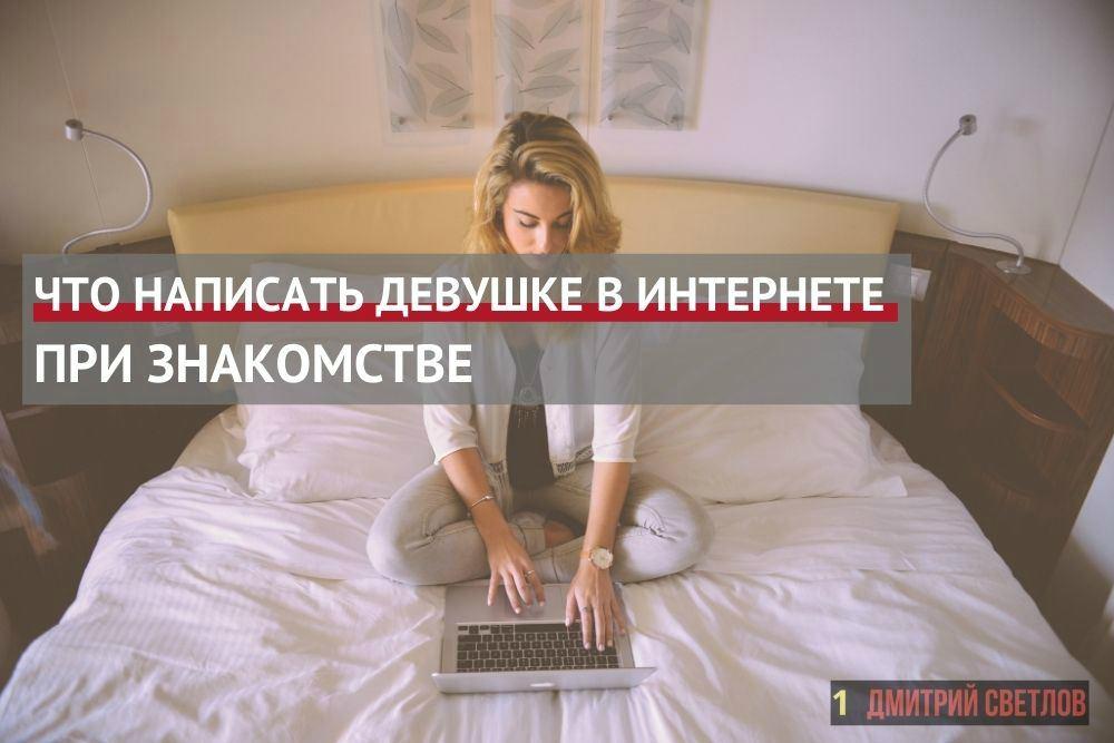Что написать девушке в интернете при знакомстве
