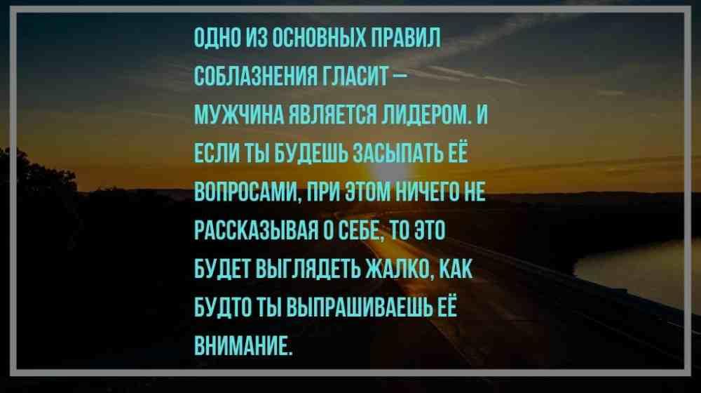 тема для разговора с девушкой вконтакте