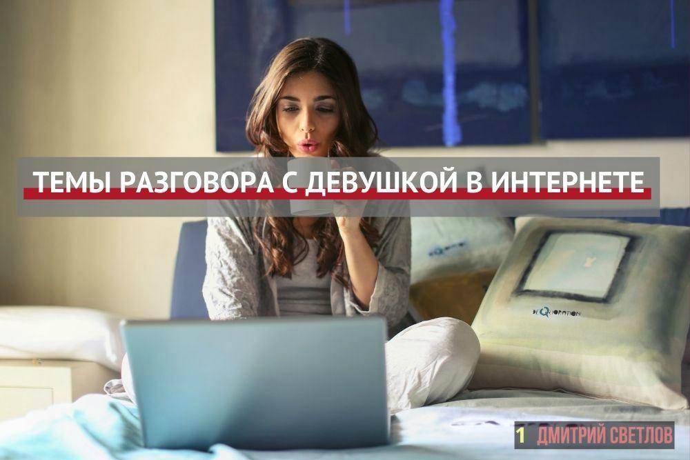 Темы разговора с девушкой в интернете