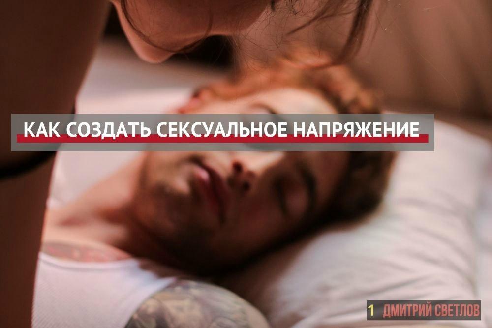 Как создать сексуальное напряжение