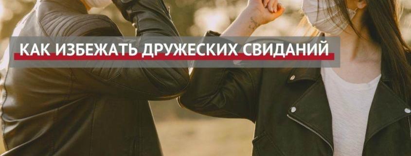 Как избежать дружеских свиданий