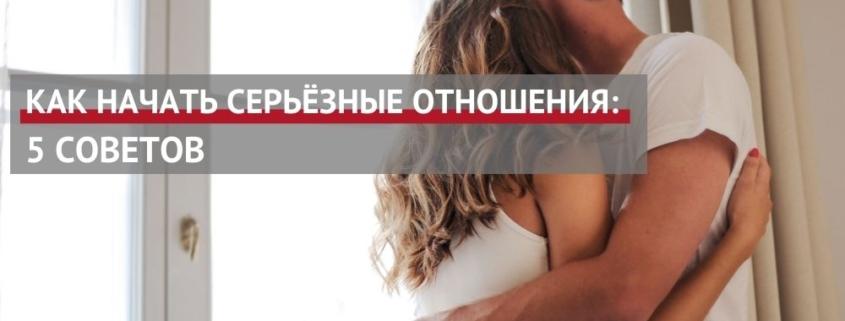 Как начать серьёзные отношения с женщиной