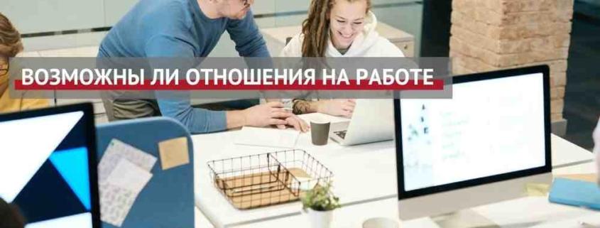Возможны ли отношения на работе