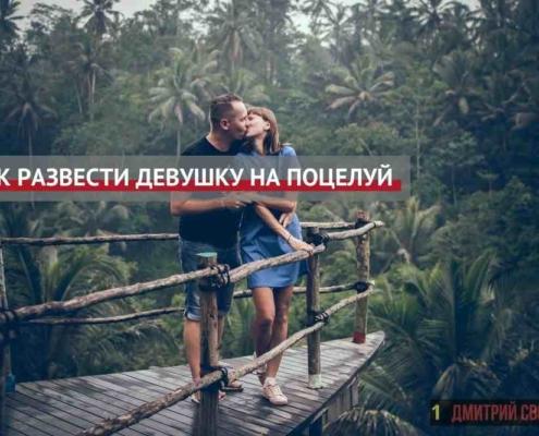 Как развести девушку на поцелуй