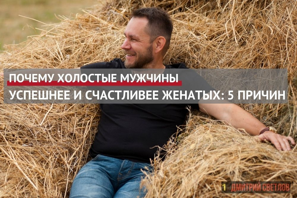 Почему холостые мужчины счастливее