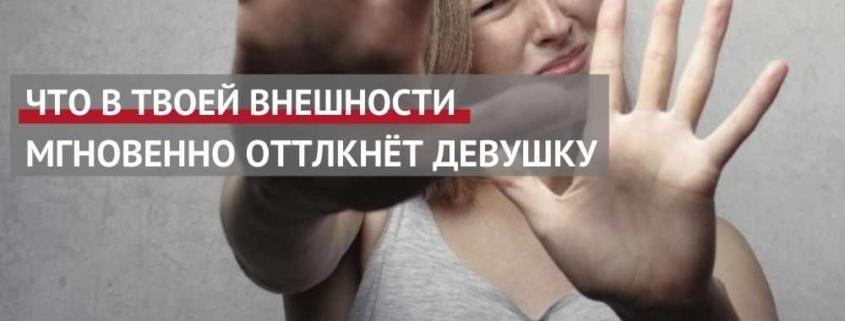 Детали внешности, которые отпугивают девушек