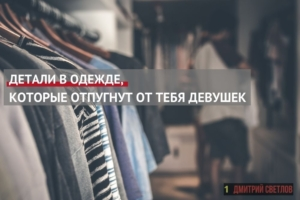 Элементы мужской одежды, которые отпугивают девушек