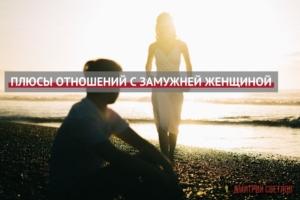 Преимущества отношений с замужней