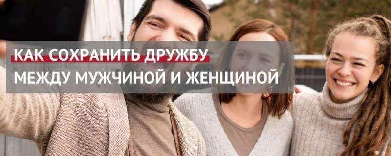 как сохранить дружбу между мужчиной и женщиной