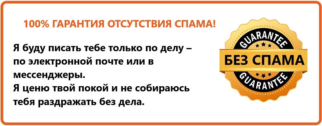 Без спама в рассылке