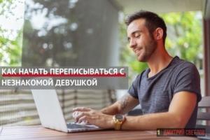 Как написать незнакомке в интернете