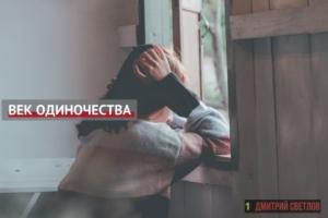 Почему люди одиноки