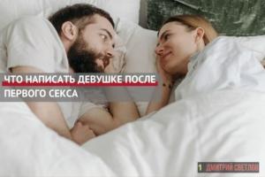 Что написать после секса
