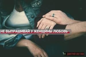 Почему нельзя просить любви