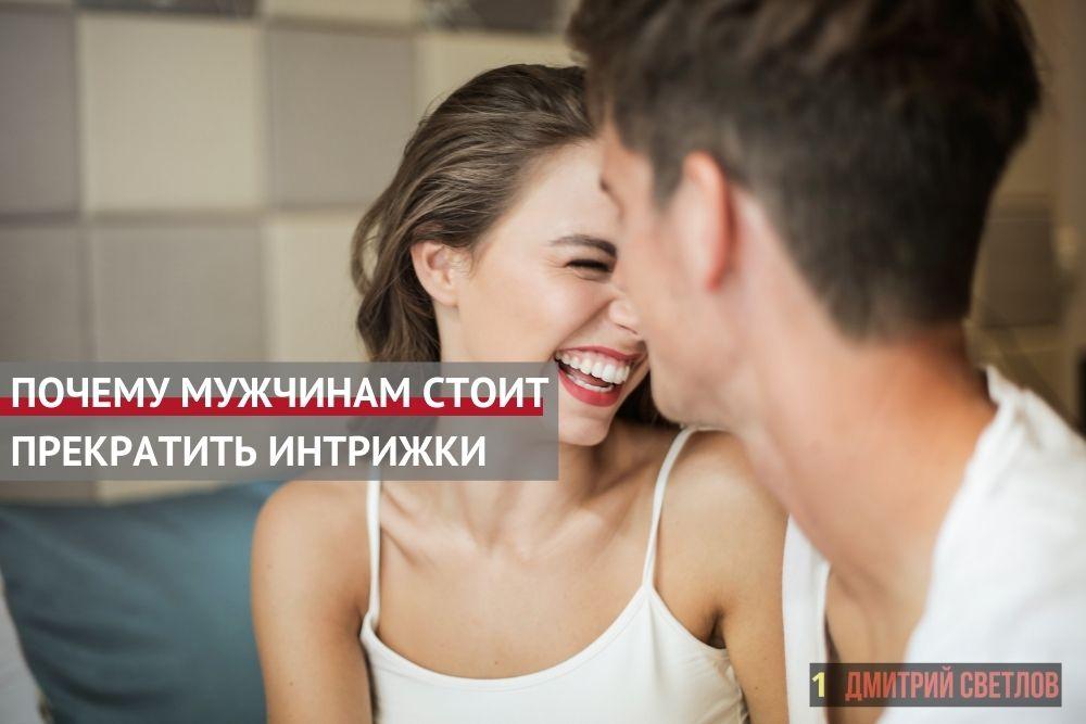 Чем опасны интрижки с девушками