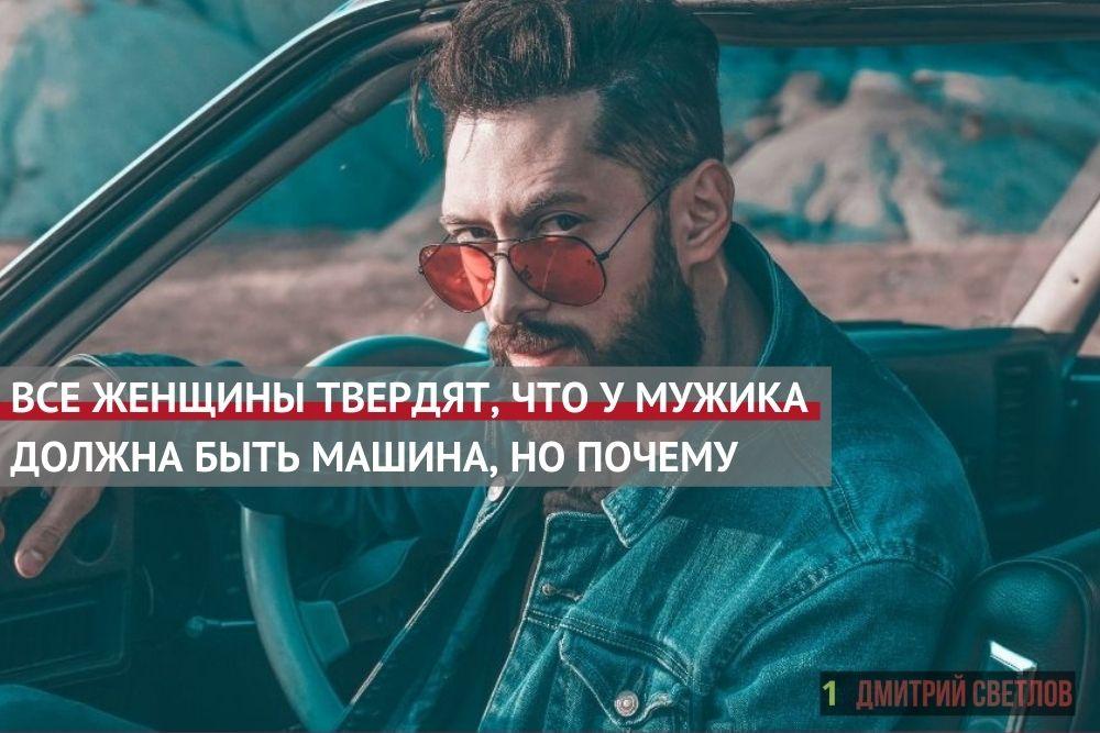 Зачем мужчине машина
