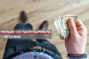 Сколько должен зарабатывать мужчина