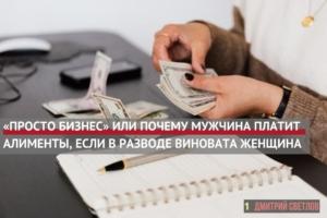 Почему мужчина платит алименты