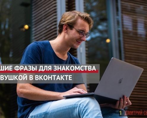 Лучшие фразы для знакомства с девушкой в вконтакте